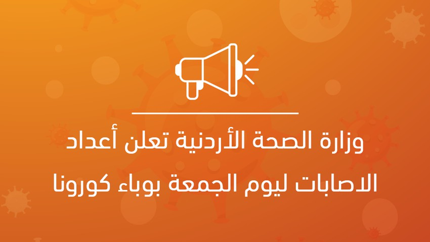 Le ministère jordanien de la Santé annonce le nombre de contaminations pour vendredi avec l'épidémie de Corona