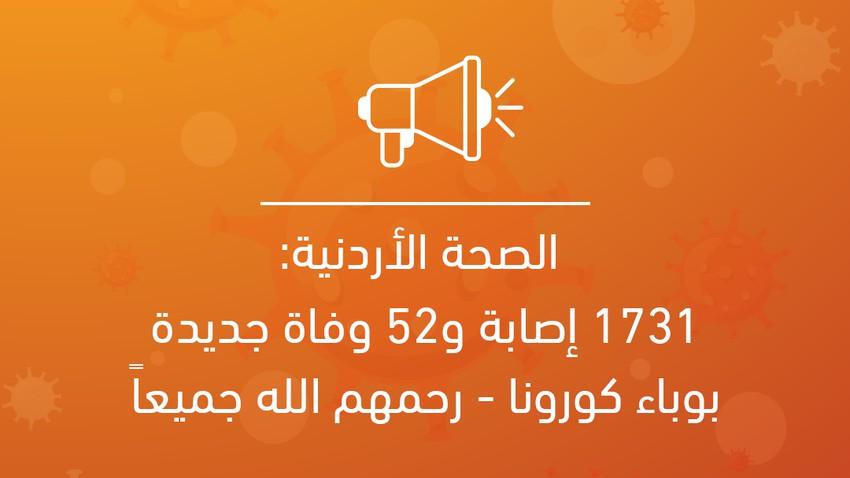 الصحة الأردنية: 1731 إصابة و52 حالة وفاة جديدة بوباء كورونا - رحمهم الله جميعاً
