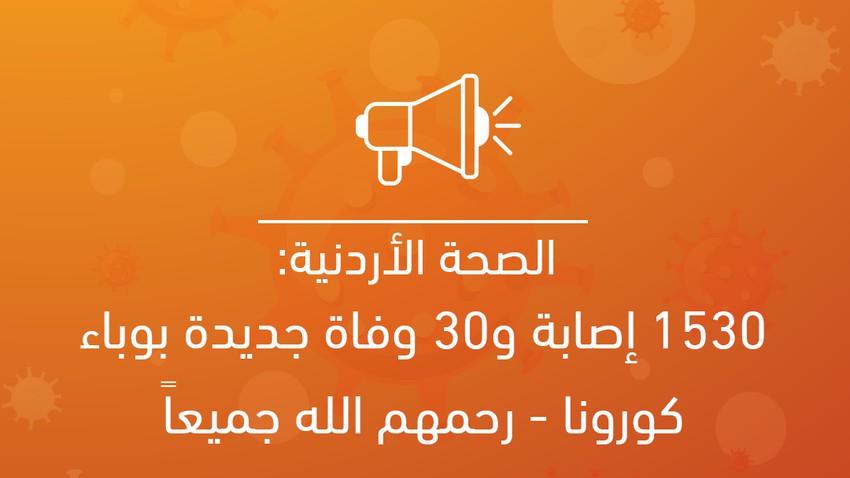 الصحة الأردنية: 1530 إصابة و30 حالة وفاة جديدة بوباء كورونا - رحمهم الله جميعاً