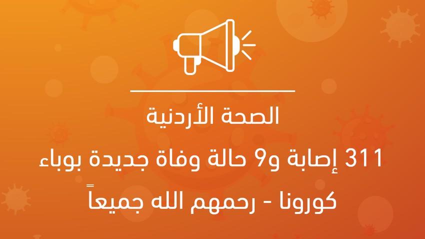 الصحة الأردنية: 522إصابة و13 حالة وفاة جديدة بوباء كورونا - رحمهم الله جميعاً