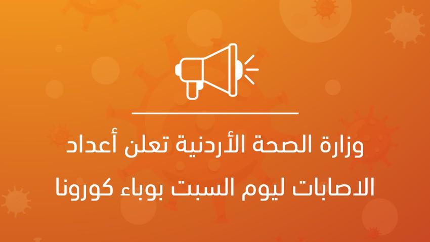 وزارة الصحة الأردنية تعلن أعداد الاصابات ليوم السبت بوباء كورونا