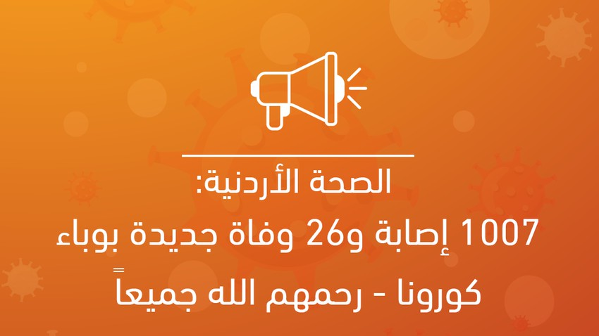 الصحة الأردنية: 1007 إصابة و26 حالة وفاة جديدة بوباء كورونا - رحمهم الله جميعاً
