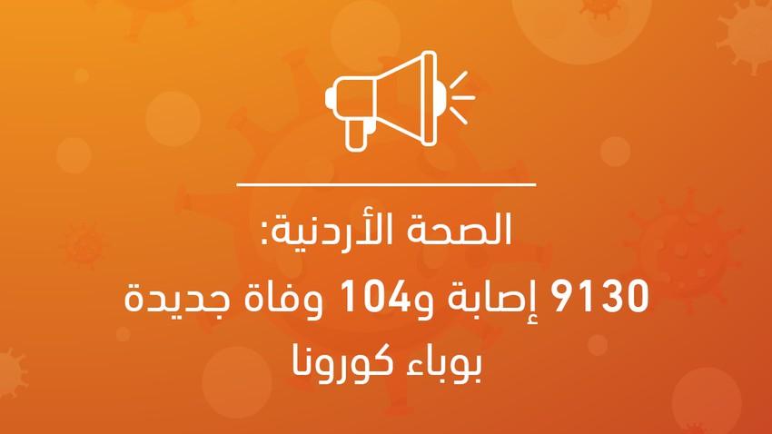 الصحة الأردنية: 9130 إصابة و104 حالة وفاة جديدة بوباء كورونا - رحمهم الله جميعاً