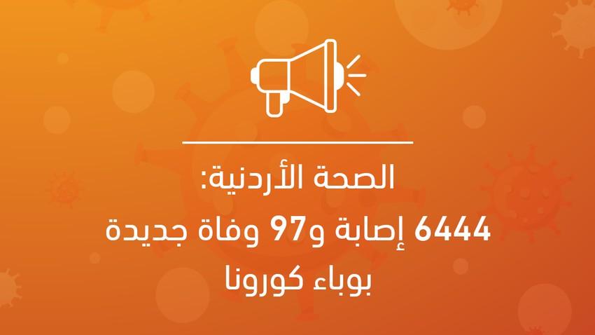 الصحة الأردنية: 6444 إصابة و97 حالة وفاة جديدة بوباء كورونا - رحمهم الله جميعاً