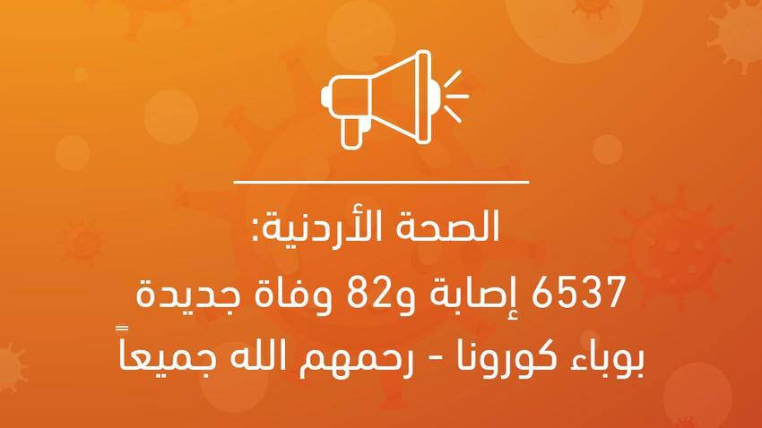 الصحة الأردنية: 6537 إصابة و82 حالة وفاة جديدة بوباء كورونا - رحمهم الله جميعاً