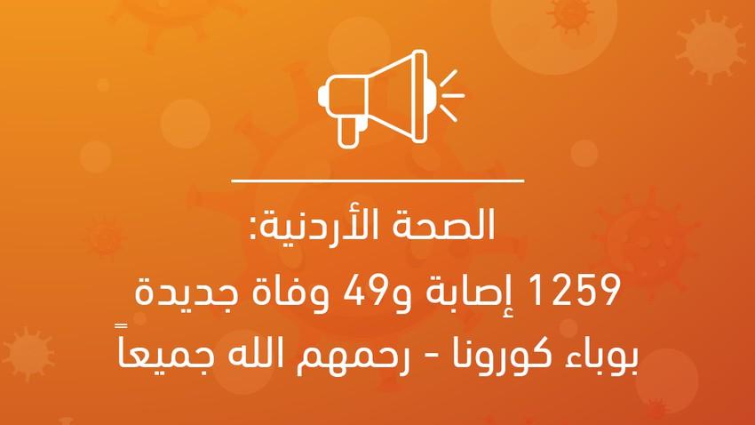 الصحة الأردنية: 1259 إصابة و49 حالة وفاة جديدة بوباء كورونا - رحمهم الله جميعاً