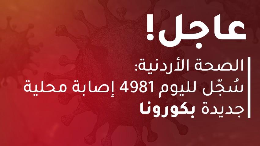 الصحة الأردنية: سُجل لليوم 66 حالة وفاة جديدة بكورونا و4981 إصابة