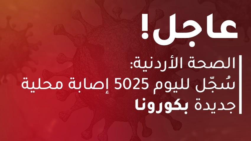 الصحة الأردنية: سُجل لليوم 62 حالة وفاة جديدة بكورونا و5025 إصابة