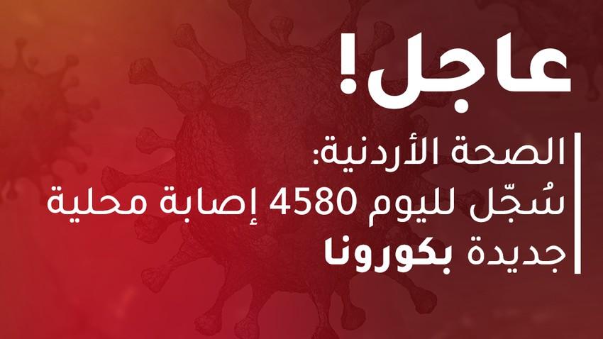 الصحة الأردنية: سُجل لليوم 61 حالة وفاة جديدة بكورونا و4580 إصابة