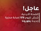 الصحة الأردنية: سُجل لليوم 17 حالة وفاة جديدة بكورونا و978 إصابة