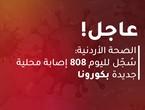 الصحة الأردنية: سُجل لليوم 14 حالة وفاة جديدة بكورونا و808 إصابة
