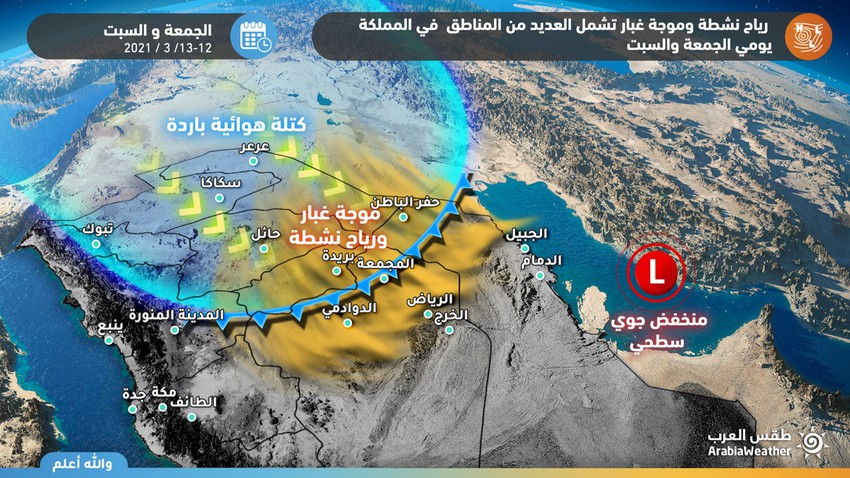 Saudi Arabia | Observing the possibility of a strong dust wave that affects the Kingdom at the end of the week