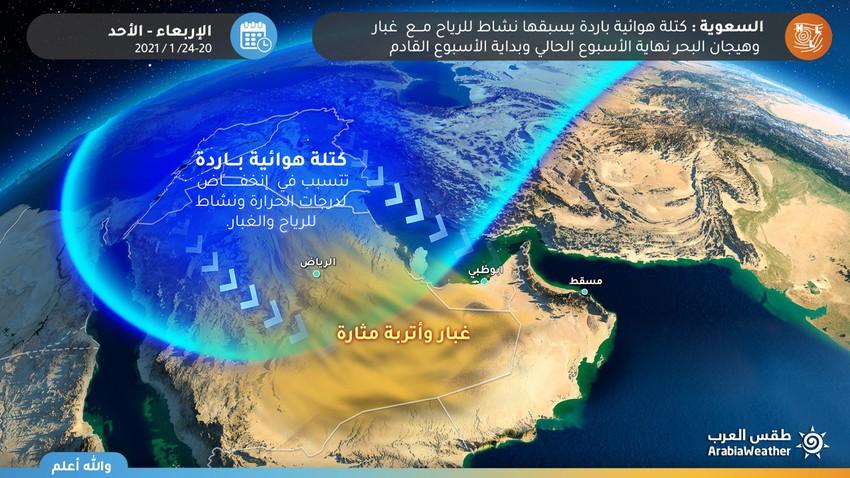 السعودية | تركز الغبار في وسط وشرق المملكة يوم الخميس بالتزامن مع تعمُق الكتلة الهوائية الباردة في أجواء المنطقة