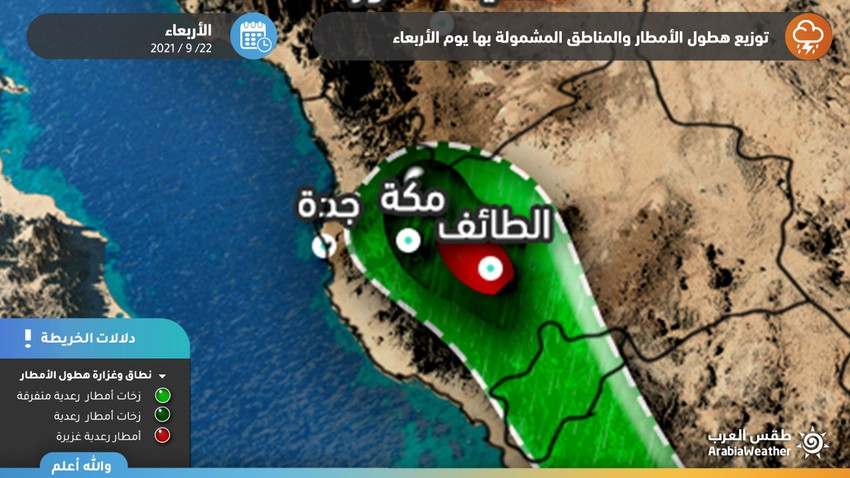 Mecca and Taif   Unstable weather and heavy thunderstorms expected Wednesday and Thursday