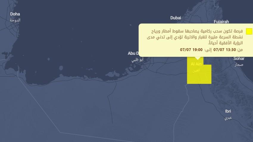 Émirats | Le Centre national lance un avertissement à la ville d'Al Ain de possibles pluies et poussières dans les prochaines heures