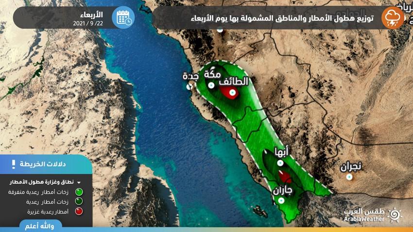 Saudi Arabia   Important developments on weather and rain forecasts in Jizan, Asir and Al Baha on Wednesday