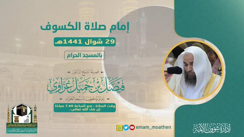 السعودية | إدارة شؤون الأئمة تُحدد وقت صلاة كسوف الشمس وإمامها بالحرم المكي يوم الأحد
