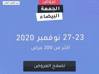 لأنك طقس العرب عروض وخصومات حصرية بنقدملك اياها لأسبوع واحد فقط! أكثر من 200 عرض بانتظارك،التفاصيل