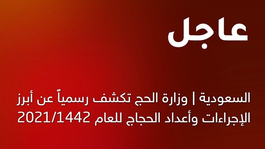 تعرف على أبرز إجراءات الحج التي كشفت عنها السعودية للعام 2021/1442