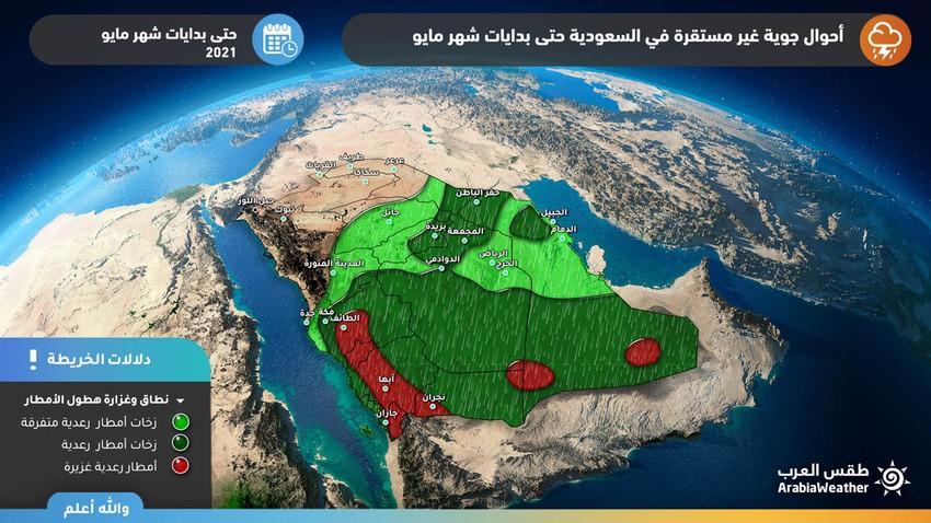 السعودية | اشداد كبير على الحالة الماطرة ومناطق جديدة تدخل دائرة السحب الرعدية الأيام القادمة