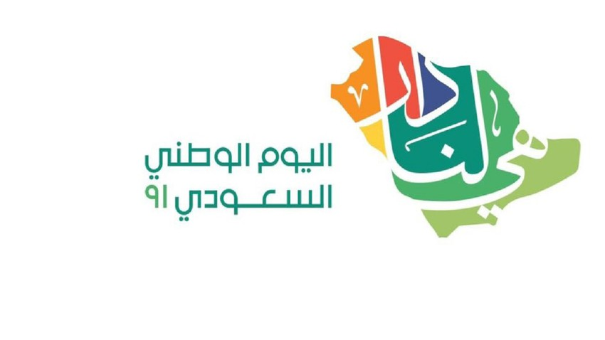 Setting the date of the Saudi National Day holiday 91