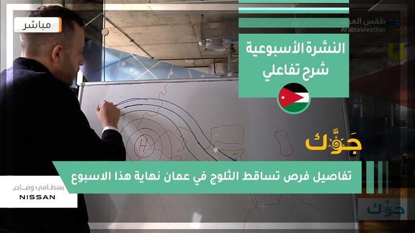 النشرة الأسبوعية | جوّك - تفاصيل فرص تساقط الثلوج في عمان نهاية هذا الاسبوع