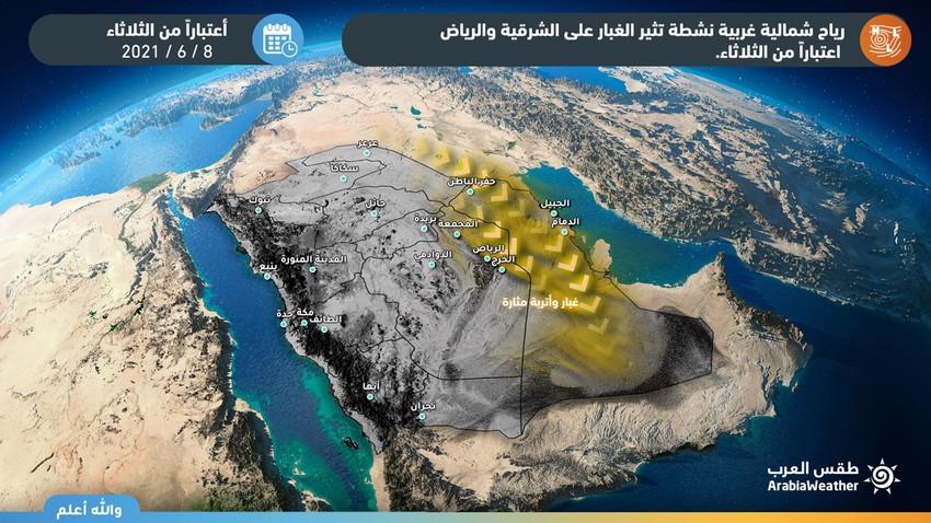 Arabie Saoudite | Zones couvertes par la poussière et les prévisions de poussière pour mardi ليوم