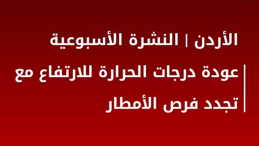 النشرة الأسبوعية للأردن   ارتفاع على درجات الحرارة وتجدد فرص هطول الأمطار في بعض المناطق