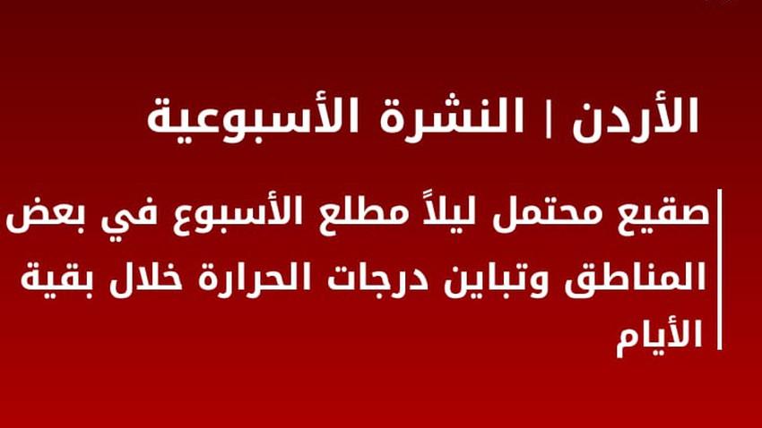 النشرة الأسبوعية للأردن   صقيع محتمل ليلاً مطلع الأسبوع في بعض المناطق وتباين درجات الحرارة خلال بقية الأيام