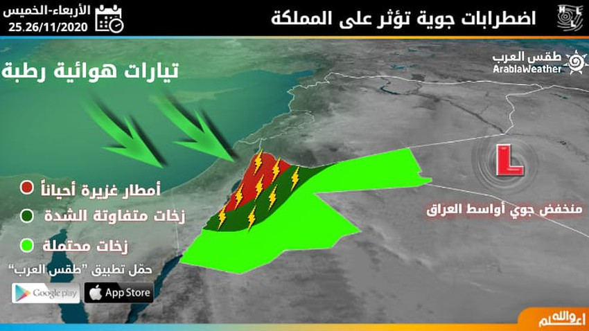 الأردن | اضطرابات جوية مصاحبة لكتلة هوائية باردة ورطبة تؤثر على المملكة يومي الأربعاء والخميس