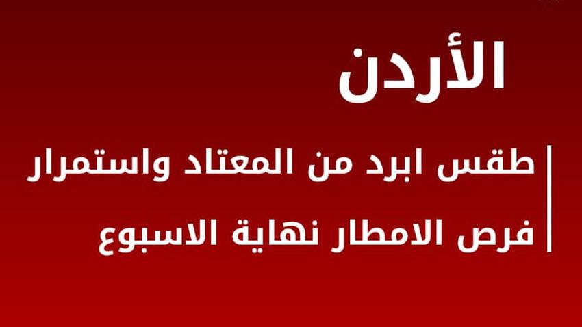 الأردن-عطلة نهاية الأسبوع | أجواء أبرد من المعتاد واستمرار التأثر باحوال جوية غير مستقرة