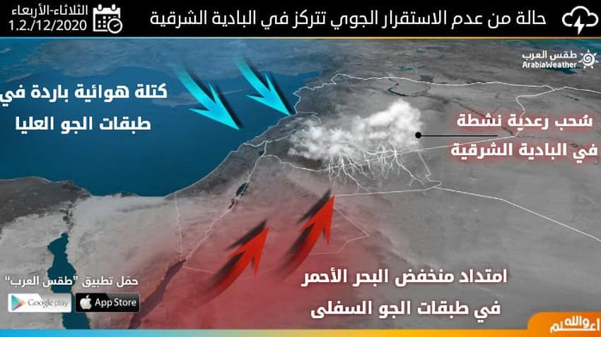 الأردن   حالة من عدم الاستقرار الجوي تؤثر على المملكة وتتركز في البادية الشرقية إعتباراً من مساء الثلاثاء
