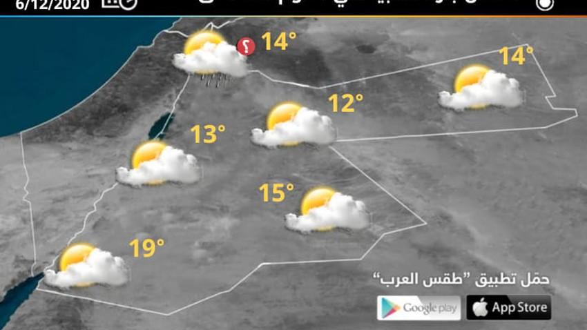 الأحد | طقس بارد نسبيًا نهاراً مع استمرار فرص هطول الأمطار في اجزاء محدودة