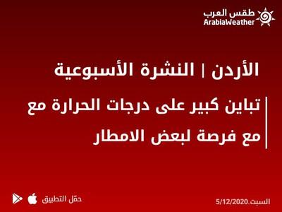 النشرة الأسبوعية للأردن | تباين كبير على درجات الحرارة،وفرص الأمطار ضعيفة لكنها موجودة ببعض الايام