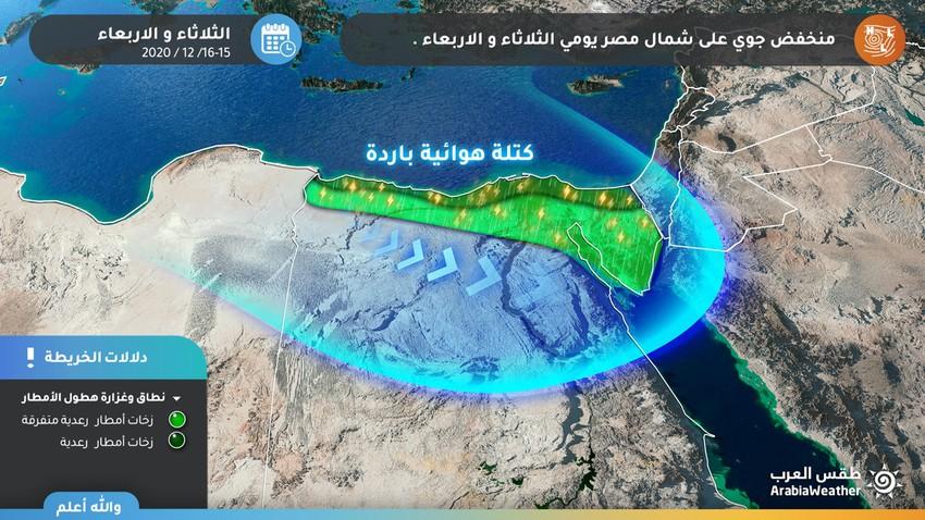 مصر | مُنخفض جوي يؤثر على البلاد يترافق برياح قوية وهطول الأمطار في بعض المناطق