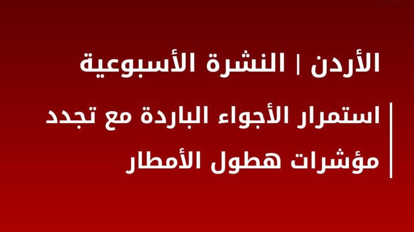 النشرة الأسبوعية للأردن | بقاء الأجواء باردة ومؤشرات على تجدد هطول الأمطار