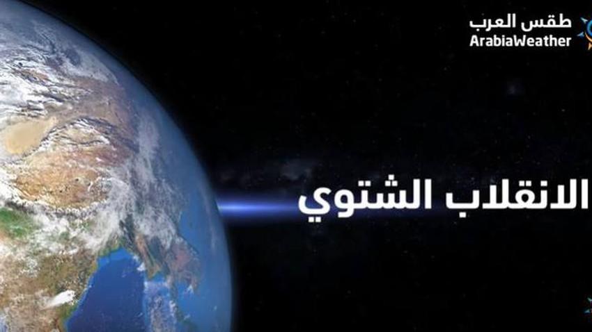 الاثنين 21 ديسمبر-موعد الإنقلاب الشتوي وبداية مربعانية الشتاء