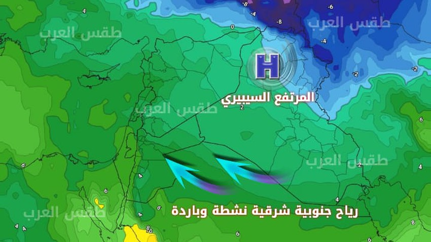 الأردن | امتداد المُرتفع الجوي السيبيري خلال نهاية الأسبوع مع انخفاض كبير على درجات الحرارة. التفاصيل