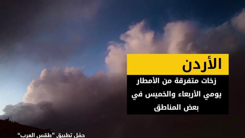 الأردن   مُنخفض جوي من الدرجة الأولى (الأضعف) يؤثر على المملكة الاربعاء والخميس