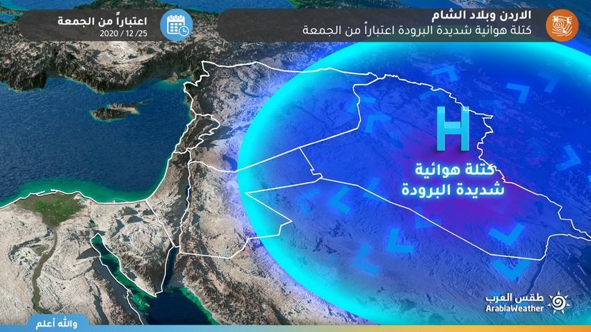 الأردن | كتلة هوائية باردة إلى شديدة البرودة وجافة تندفع نحو المملكة إعتبارًا من الجمعة