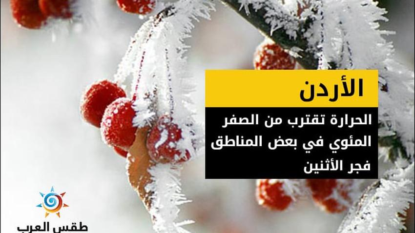 الأردن | ذروة الطقس البارد الليلة والحرارة تقترب من الصفر المئوي في الباديتين وجبال الشراة