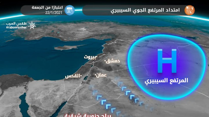 Jordan | After a series of depressions, an extension of the Siberian airspace is expected from Thursday