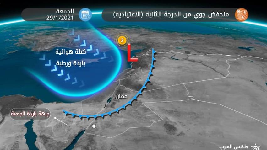 الاردن | فرصة لزخات من الأمطار يوم الخميس في مقدمة منخفض جوي من الدرجة الثانية يؤثر على المملكة الجمعة