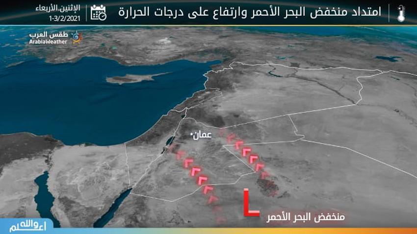 الأردن | امتداد منخفض البحر الأحمر وارتفاع على درجات الحرارة مع هبوب الرياح الشرقية