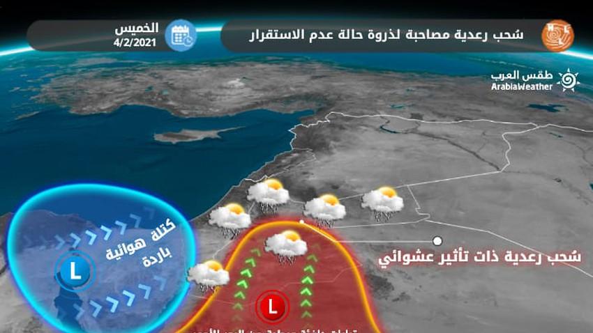 الخميس   سُحب رعدية قوية مصاحبة لحالة من عدم الاستقرار الجوي وتنبيه من تشكل السيول