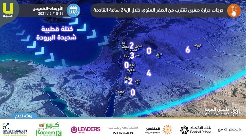 الأردن | انهيار درجات الحرارة سريعاً لتقترب من الصفر المئوي في العديد من المناطق إعتباراً من مساء وليلة الثلاثاء