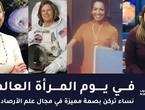 نساء تركن بصمة مميزة في مجال علم الأرصاد الجوية