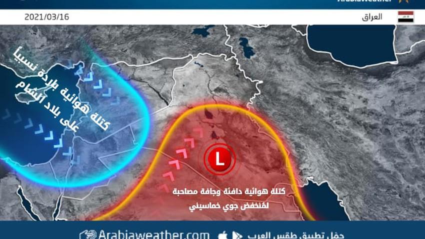 العراق | درجات الحرارة تقترب من حاجز 30 درجة مئوية في العاصمة بغداد الثلاثاء