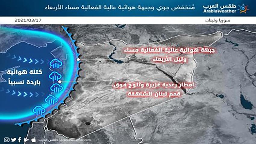 سوريا ولبنان | مُنخفض جوي وجبهة هوائية عالية الفعالية مساء الأربعاء