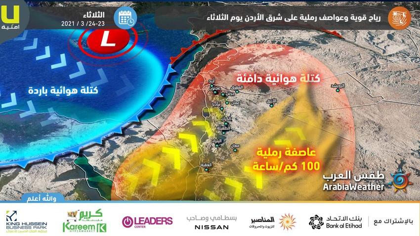 الأردن | رياح نشطة وموجات غبارية يوم الثلاثاء